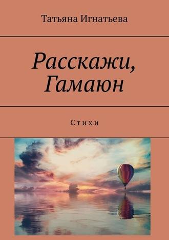 Татьяна Игнатьева, Расскажи, Гамаюн. Ст ихи