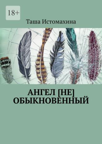 Таша Истомахина, Ангел [не] обыкновенный