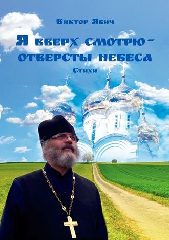Виктор Явич, Я вверх смотрю– отверсты небеса. Стихи