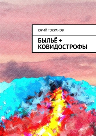 Юрий Токранов, Быльё + Ковидострофы