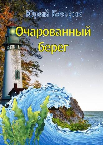 Юрий Бевзюк, Очарованный берег