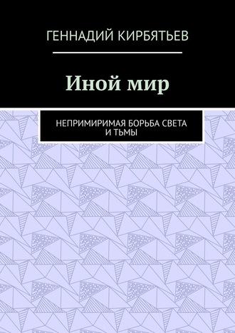 Геннадий Кирбятьев, Иноймир. Непримиримая борьба Света и Тьмы