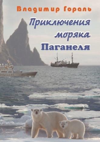 Владимир Гораль, Приключения моряка Паганеля