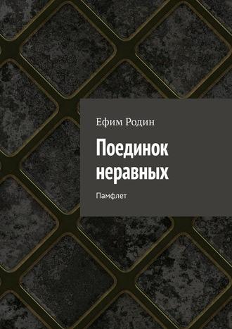 Ефим Родин, Поединок неравных. Памфлет