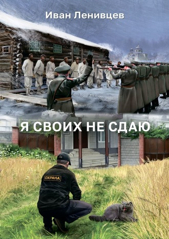 Иван Ленивцев, Я своих несдаю