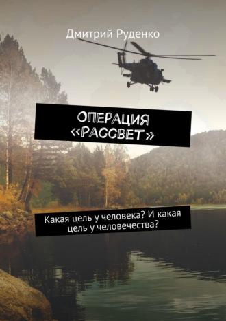 Дмитрий Руденко, Операция «Рассвет»