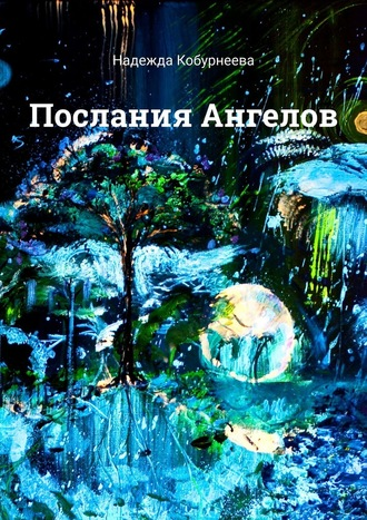 Надежда Кобурнеева, Послания Ангелов