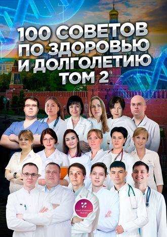 Анна Дегтярева, Ирина Комарова, 100советов поздоровью идолголетию. Том2