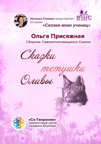 Ольга Присяжная, Сказки тетушки Оливы. Сборник самоисполняющихся сказок