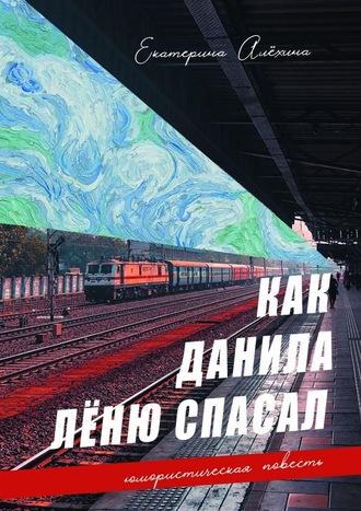 Екатерина Алёхина, Как Данила Лёню спасал