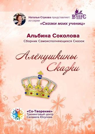 Альбина Соколова, Алёнушкины сказки. Сборник самоисполняющихся сказок