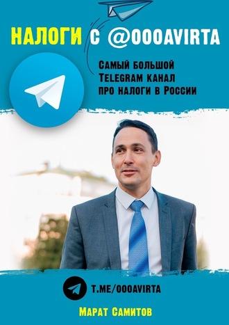 Марат Самитов, Налоги с@oooavirta