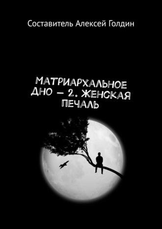 Алексей Голдин, Матриархальное дно– 2. Женская печаль