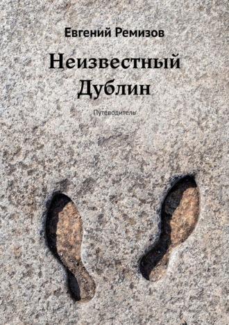 Евгений Ремизов, Неизвестный Дублин. Путеводитель