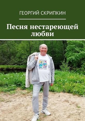 Георгий Скрипкин, Песня нестареющей любви
