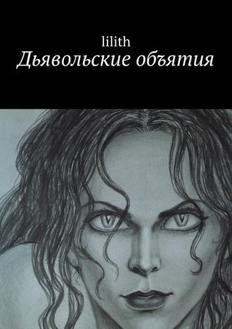Lilith, Дьявольские объятия