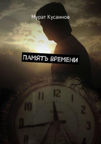 Мурат Кусаинов, Память времени
