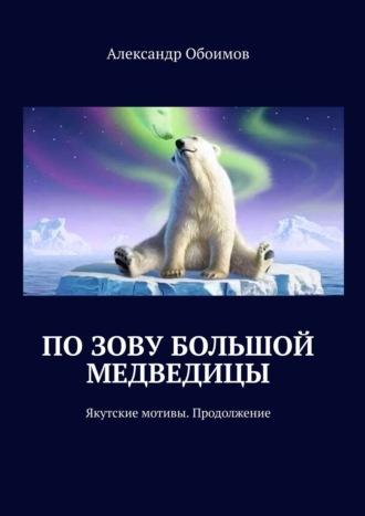 Александр Обоимов, Позову Большой Медведицы. Якутские мотивы (продолжение)