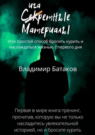 Владимир Батаков, Сигаретные материалы, или Простой способ бросить курить инаслаждаться жизнью спервогодня