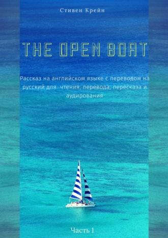 Стивен Крейн, The Open Boat. Адаптированный американский рассказ для чтения, перевода, пересказа иаудирования. Часть1