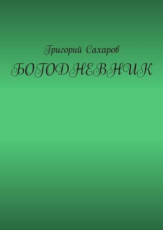 Григорий Сахаров, Богодневник