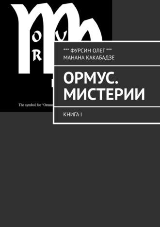 Олег Фурсин, Манана Какабадзе, Ормус. Мистерии. КнигаI