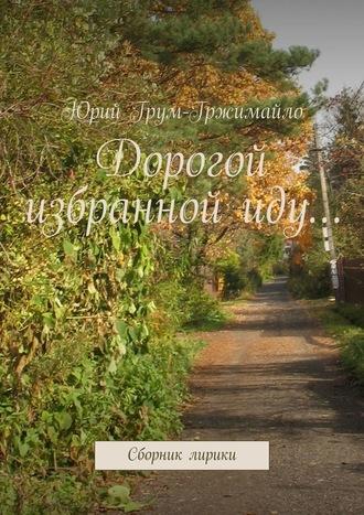 Юрий Грум-Гржимайло, Дорогой избраннойиду… Сборник лирики