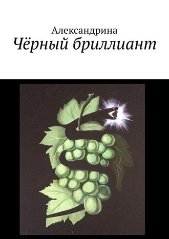 Александрина, Чёрный бриллиант