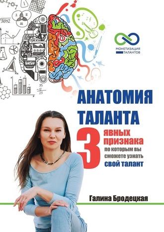 Галина Бродецкая, Анатомия таланта. 3явных признака, по которым вы сможете узнать свой талант