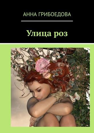 Анна Грибоедова, Улицароз