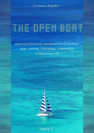 Стивен Крейн, The Open Boat. Адаптированный американский рассказ для чтения, перевода, пересказа иаудирования. Часть2