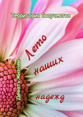 Валентина Спирина, Лето наших надежд. Девять Жизней