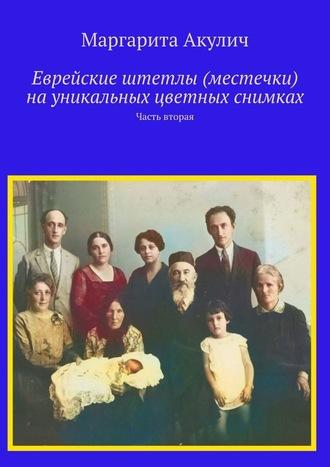 Маргарита Акулич, Еврейские штетлы (местечки) науникальных цветных снимках. Часть вторая
