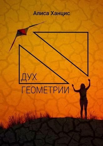 Алиса Ханцис, Дух геометрии