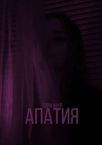 Тори Мур, Апатия