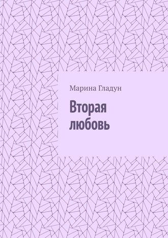 Марина Гладун, Вторая любовь