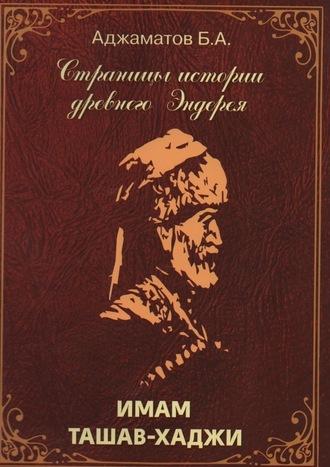 Багаутдин Аджаматов, Имам Ташав-хаджи