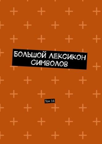 Владимир Шмелькин, Большой лексикон символов. Том16