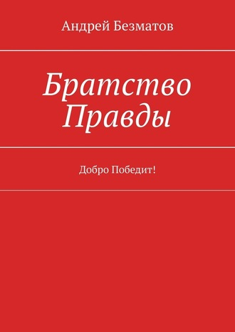 Андрей Безматов, Братство Правды. Добро Победит!