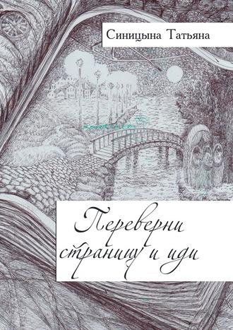 Татьяна Синицына, Переверни страницу ииди
