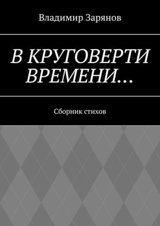 Владимир Зарянов, Вкруговерти времени… Сборник стихов