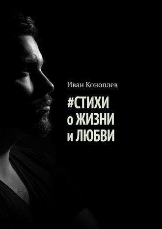 Иван Коноплев, #Стихи ожизни илюбви