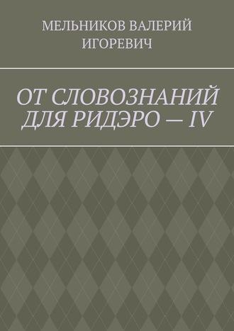 ВАЛЕРИЙ МЕЛЬНИКОВ, ОТСЛОВОЗНАНИЙ ДЛЯ РИДЭРО–IV