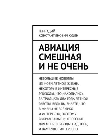 Геннадий Юдин, Авиация смешная инеочень