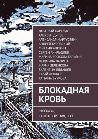 Михаил Аникин, Татьяна Буркова, Блокадная кровь. Рассказы, стихотворения,эссе