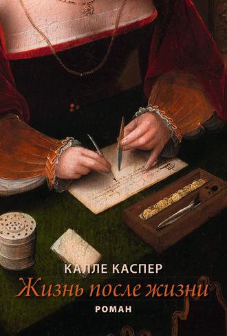 Калле Каспер, Жизнь после жизни