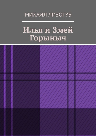Михаил Лизогуб, Илья иЗмей Горыныч