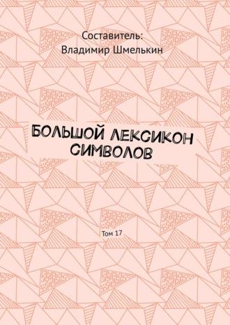 Владимир Шмелькин, Большой лексикон символов. Том17