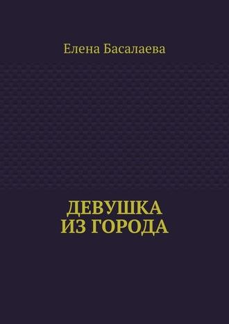 Елена Басалаева, Девушка изгорода
