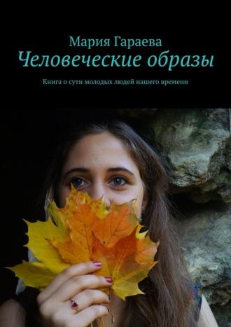 Мария Мурашова, Человеческие образы. Книга осути молодых людей нашего времени